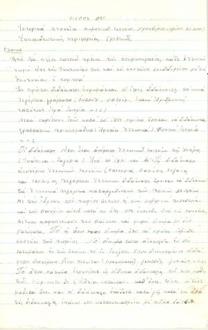 Σελιδα 1 χειρογράφου